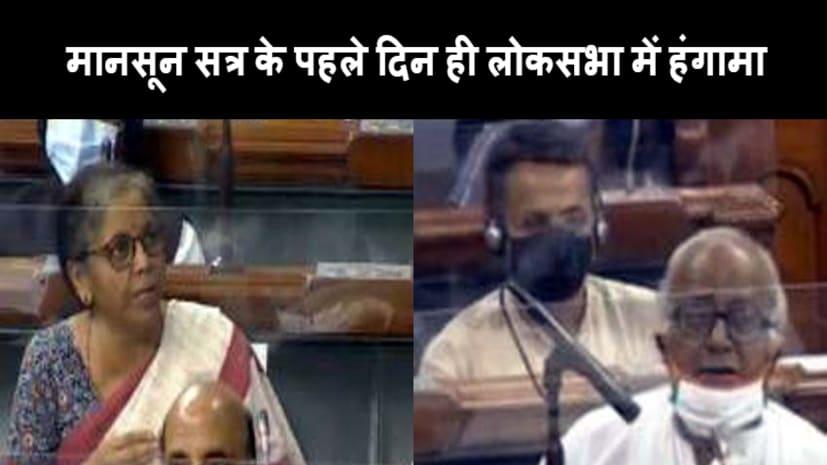 TMC सांसद द्वारा वित्त मंत्री के पहनावे पर टिप्पणी के बाद लोकसभा में हंगामा, बीजेपी ने की माफी की मांग