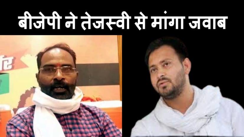 BJP का बड़ा सवाल..तेजस्वी यादव और कांग्रेस बताए वे सुशांत के साथ हैं या रिया चक्रवर्ती के साथ....
