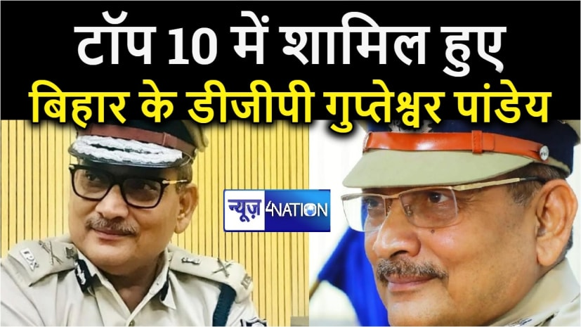 देश के 50 टॉप चर्चित भारतीयों की सूची में टॉप 10 में शामिल हुए बिहार के डीजीपी गुप्तेश्वर पांडेय...