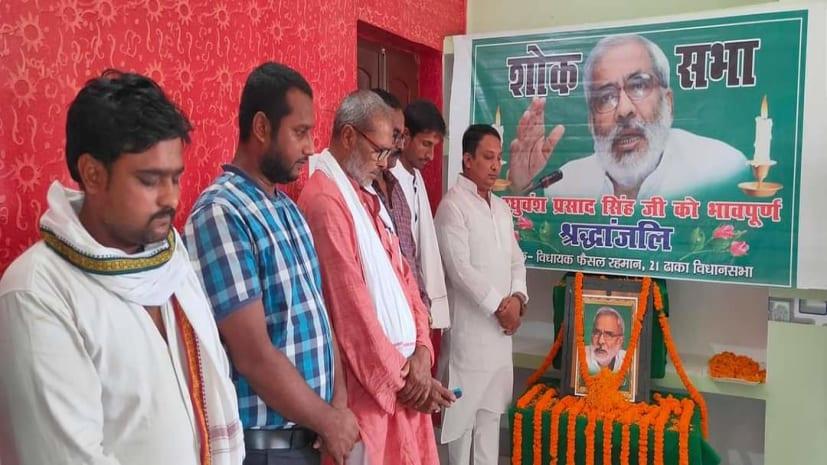 रघुवंश बाबू के निधन पर श्रद्धांजलि सभा,राजद विधायक समेत अन्य नेताओं ने किया नमन