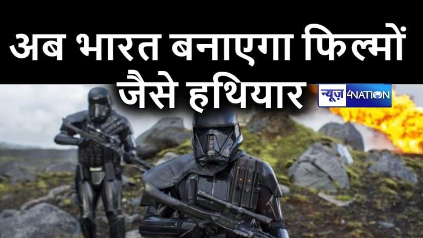 अब भारत बनाएगा ऐसे घातक हथियार जो फिल्मों में ही देखे होंगे, जिसके सामने नहीं टिकेगा कोई