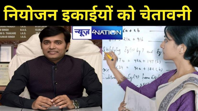 बिहार सरकार का आदेश,शिक्षक नियोजन की मेधा सूची वेबसाइट पर अपलोड नहीं करने वाले नियोजन इकाई के खिलाफ होगा एक्शन