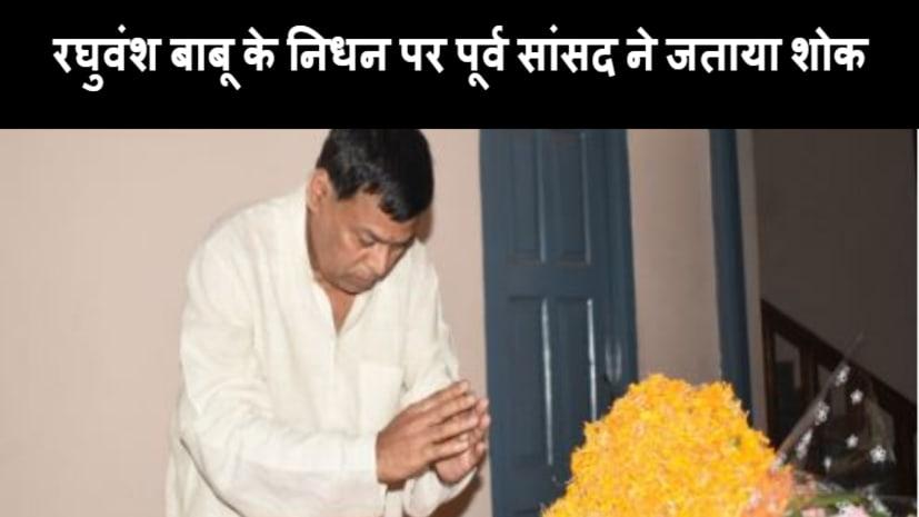 पूर्व सांसद सुभाष यादव ने रघुवंश प्रसाद के निधन पर जताया शोक, कहा-मेरे लिए बड़ा व्यक्तिगत क्षति