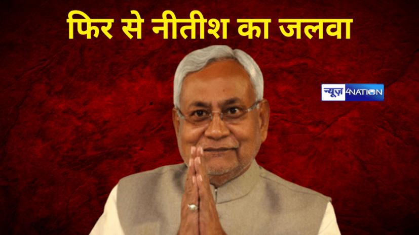 नीतीश का जलवा है कायम, सर्वे के मुताबिक नीतीश कुमार का फिर से सीएम बनना तय