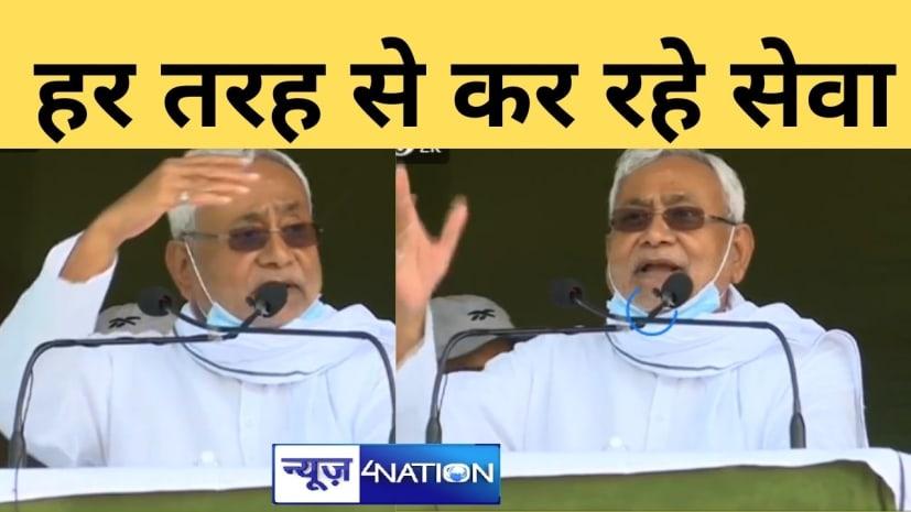 नीतीश कुमार की पहली सभा अमरपुर में,कहा- आगे मौका मिला तो करेंगे ये सब काम......