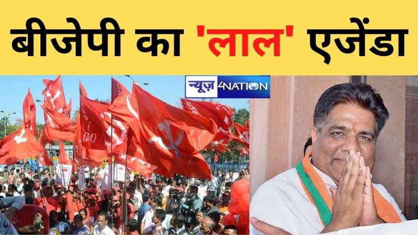 'लाल झंडा' का भय दिखाने में जुटी भाजपा, JDU-BJP 'वो' दिन याद करा मगध के परंपरागत वोटरों को पाले में लाने की जुगत में जुटी