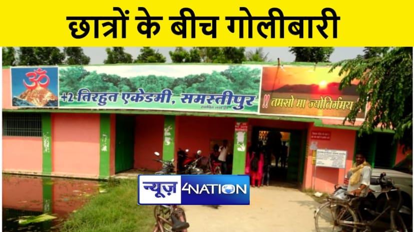 समस्तीपुर में आपसी विवाद में छात्रों के बीच हुई गोलीबारी, एक छात्र को लगी गोली
