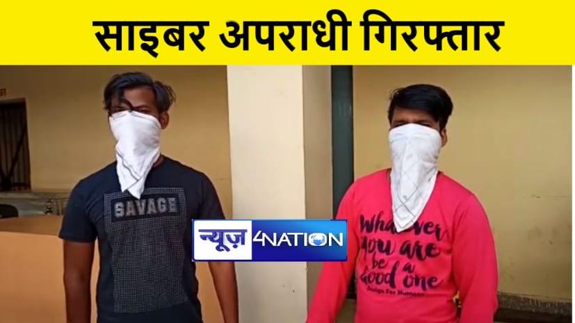 रांची पुलिस ने दिल्ली से दो साइबर अपराधियों को किया गिरफ्तार, पेटीएम से पैसे निकासी करने का आरोप
