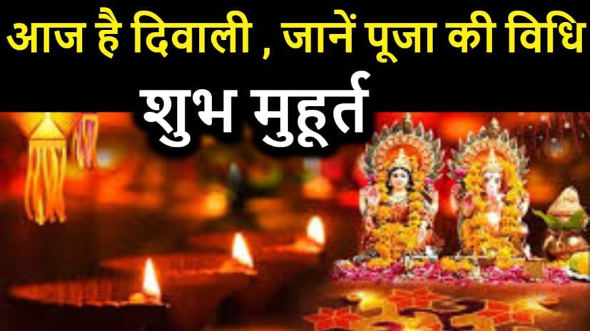आज है दीपों का पर्व दिवाली ,जानें पूजा का  शुभ मुहूर्त, पूजन विधि, सामग्री और महत्व
