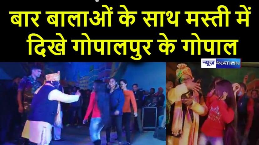 बार बालाओं के साथ ठुमके लगाते गोपालपुर विधायक गोपाल मंडल के डांस का वीडियो तेजी से हाे रहा है वायरल...