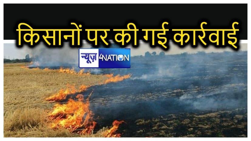 किसानों पर की गई कार्रवाई, पराली जलाने पर सरकारी लाभ से भी वंचित
