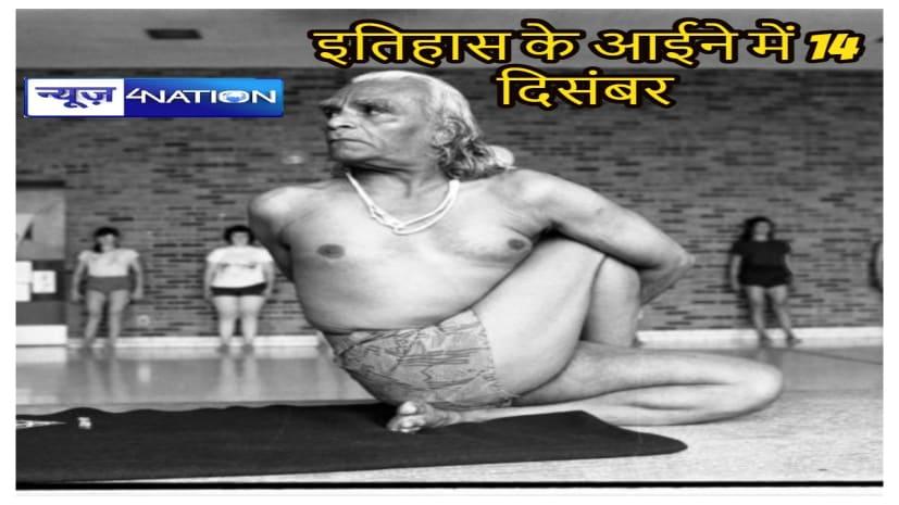 देश के पहले योग गुरू का हुआ था जन्म, विश्व के प्रभावशाली हस्तियों में हुए शुमार