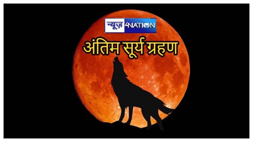 2020 का अंतिम सूर्य ग्रहण आज, जानें भारत के लोगों पर कैसा होगा प्रभाव