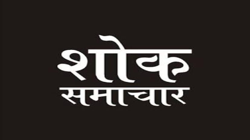 मधुबनी के विद्वान पंडित रामकृष्ण चौधरी का 100 वर्ष की आयु में निधन, रुद्रपुर में शोक