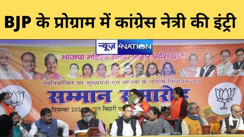 बिहार BJP दफ्तर में कांग्रेस की पूर्व विधायक की इंट्री, बैनर में लगी तस्वीर.....