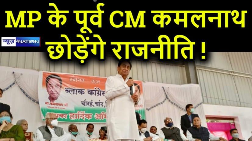 एमपी के पूर्व सीएम कमलनाथ ने राजनीति छोड़ने के दिए संकेत, कहा- अब मैं आराम करना चाहता हूं