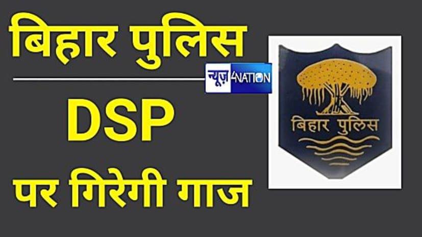 बिहार के दो DSP पर एक्शन, सरकार ने जारी किया आदेश...