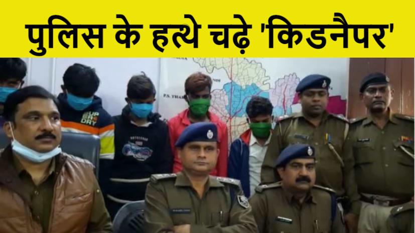 गुरुजी ने अपनी ही छात्रा का अपहरण कर मांगी 5 लाख फिरौती की रकम , चढ़ा पुलिस के हत्थे