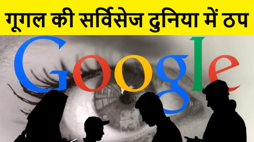 गूगल की सर्विसेज दुनियाभर में क्रैश, यूट्यूब ओर जीमेल यूजर्स की बढ़ी परेशानी