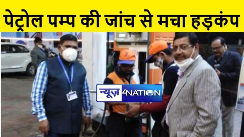 पटना के बांसघाट स्थित पेट्रोल पंप की जांच में पाई गई अनियमितता, अगले आदेश तक बंद रखने का आदेश