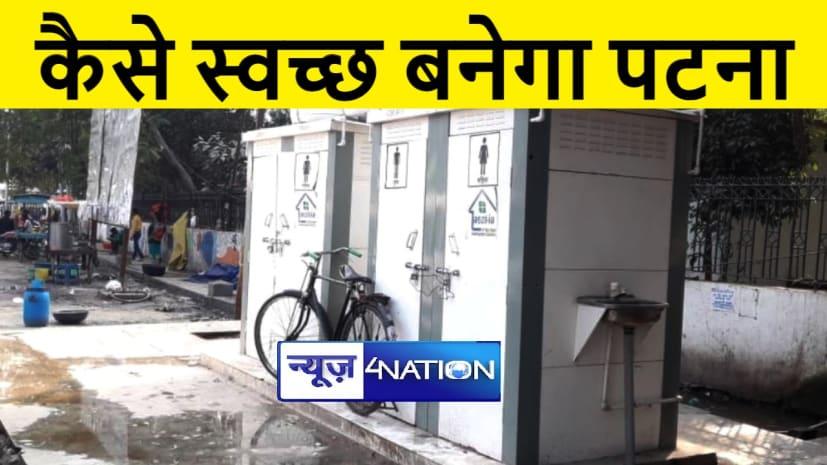 पटना में हाथी के दांत बने करोड़ों की लागत से बने शौचालय, पढ़िए पूरी खबर