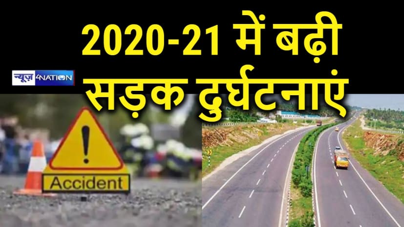 सड़क हादसों में रोजना 18 मौतें,  लगातार पांच सालों से बढ़ रही हैं दुर्घटनाएं, जानिए आंकड़े...