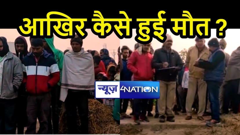 शेखपुरा जिले में  एक लाश मिलने से अफरा-तफरी