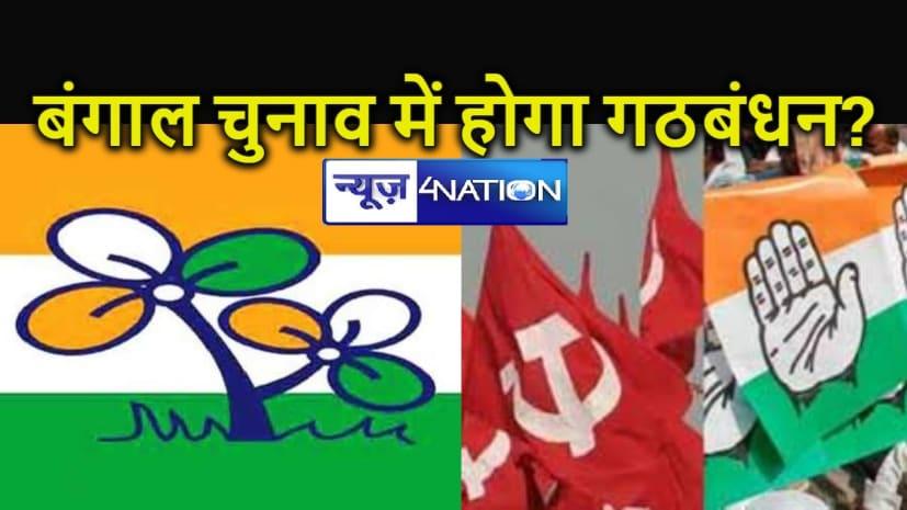 TMC ने कांग्रेस-वामदलों को साथ आने का दिया न्योता, कभी इन्हीं को हराकर बंगाल की गद्दी पर बैठीं थी ममता