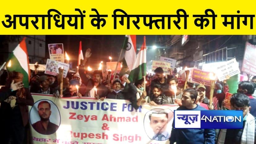 पटना में बढ़ते अपराध को लेकर लोगों ने निकाला कैंडल मार्च, जिया अहमद और रुपेश सिंह के हत्यारों के गिरफ़्तारी की मांग