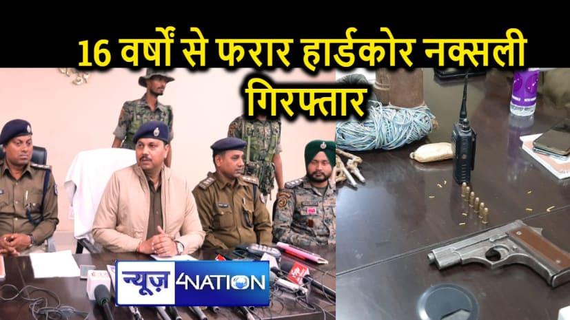 जमुई पुलिस को मिली बड़ी सफलता,16 वर्षों से फरार नक्सली प्रकाश राणा को जमुई पुलिस ने किया गिरफ्तार