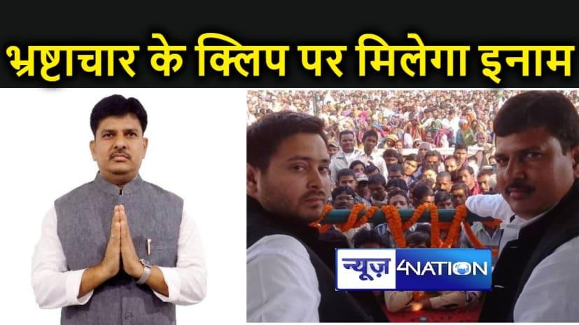 'भ्रष्टाचार का एक क्लिप लाओ और एक लाख तक इनाम पाओ', बिहार के बेरोजगारों के लिए राजद विधायक का खुला ऑफर