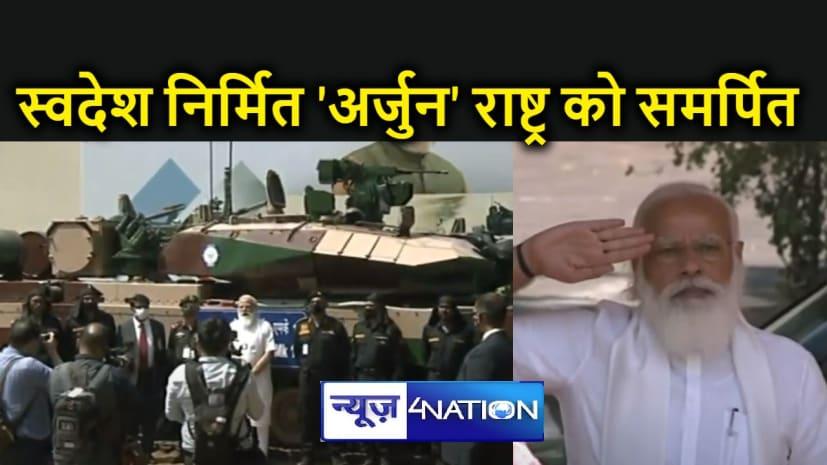 पीएम मोदी ने स्वदेश निर्मित अर्जुन टैंक को राष्ट्र को किया समर्पित, दी सलामी