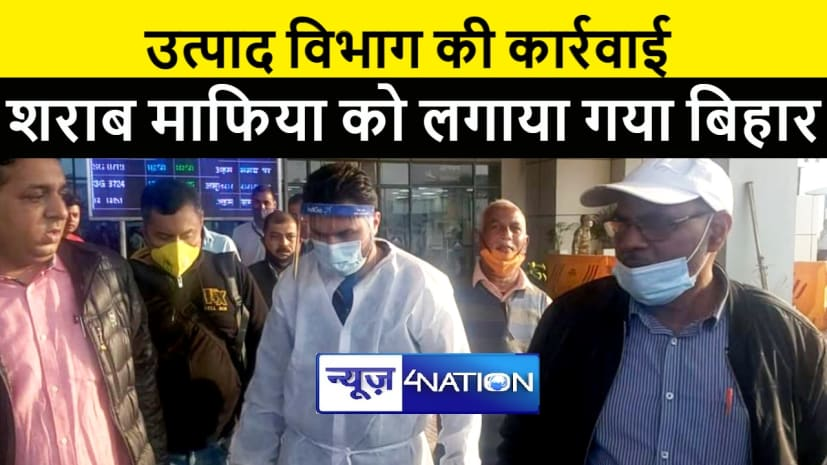 BIG BREAKING : शराब माफिया पुष्पिंदर सिंह धारीवाल को चंडीगढ़ से लाया गया पटना, बिहार भेजता था भारी मात्रा में अवैध शराब
