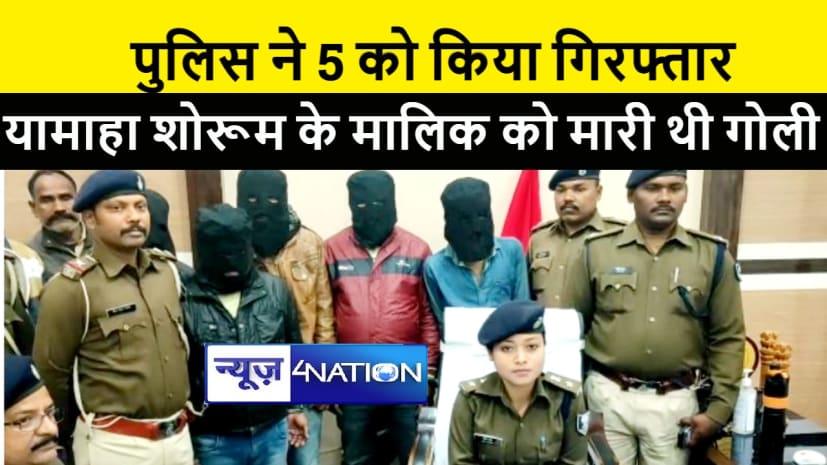 सुशांत सिंह राजपूत के ममेरे भाई को सुपारी लेकर बदमाशों ने मारी गोली, पुलिस ने 5 को किया गिरफ्तार