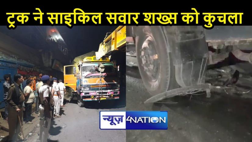 तेज रफ्तार ट्रक ने शख्स को कुचला, हुई मौत, लोगों ने ट्रक में की तोड़फोड़