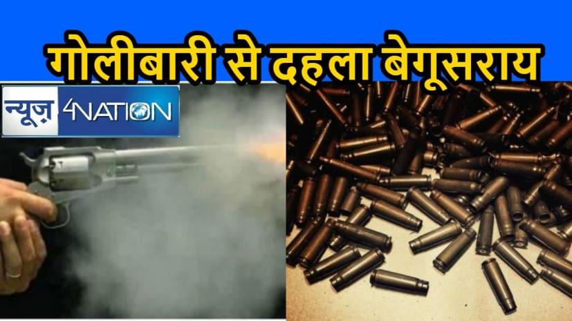अहले सुबह गोलीबारी से मोहल्ले में हड़कंप, गुस्से में पुलिस टीम को बनाया बंधक