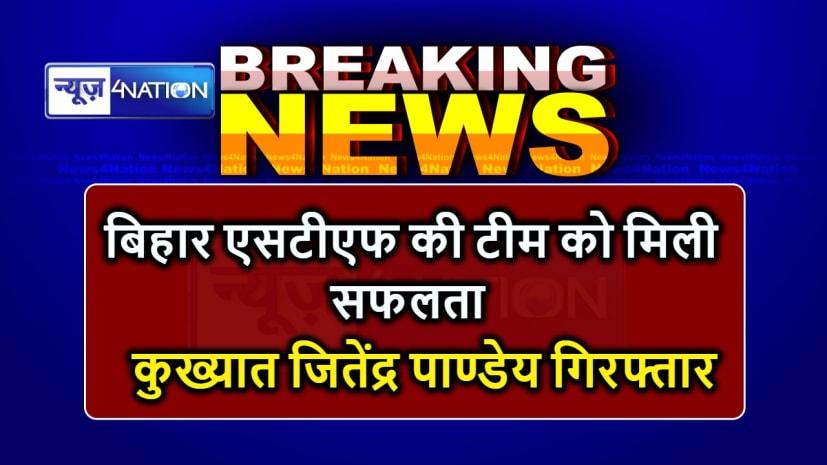 बिहार एसटीएफ की टीम को मिली बड़ी सफलता, कुख्यात जितेंद्र पाण्डेय को किया गिरफ्तार