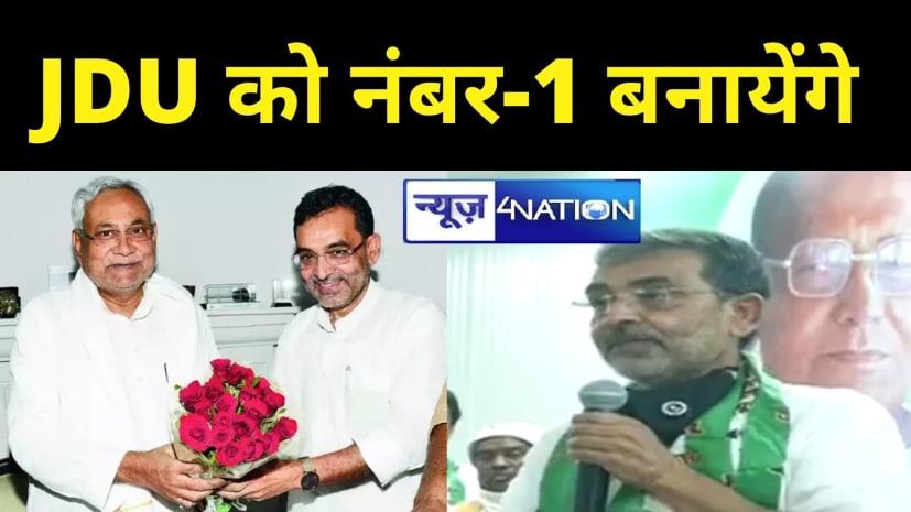 कुशवाहा की CM नीतीश से क्या डील हुई? मुख्यमंत्री के सामने खुद किया खुलासा
