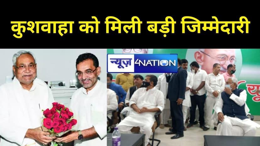 उपेन्द्र कुशवाहा JDU संसदीय बोर्ड के अध्यक्ष बने, खुद CM नीतीश ने किया ऐलान