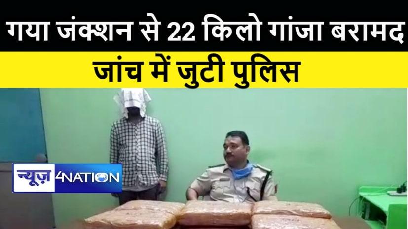 गया में 22 किलो गांजा के साथ एक गिरफ्तार, जांच में जुटी पुलिस
