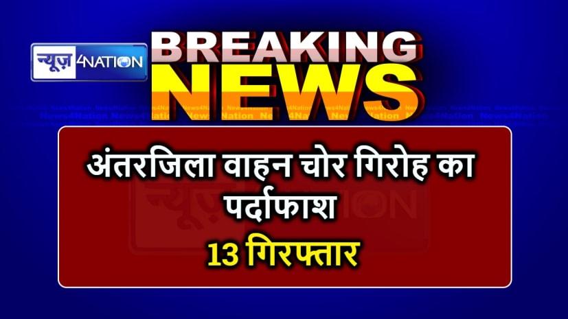 पटना पुलिस ने अंतरजिला वाहन चोर गिरोह का किया पर्दाफाश, चार बाइक के साथ 13 को किया गिरफ्तार