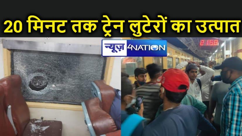 Bihar : दानापुर भागलपुर इंटरसिटी एक्सप्रेस में 20 मिनट तक लुटेरों ने मचाया उत्पात, यात्रियों से मारपीट के साथ हुई लूटपाट