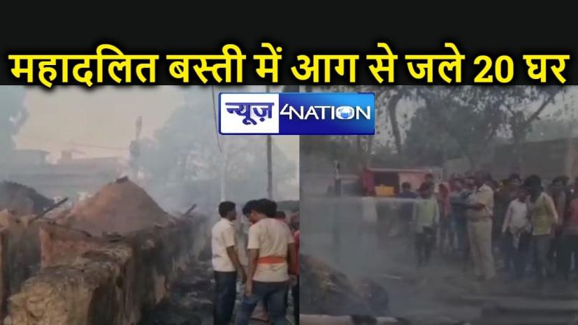 Bihar : महादलित बस्ती में लगी आग, 20 घर जलकर हुए खाक, इलाके में मची चीख पुकार के बाद पहुंचे अधिकारी