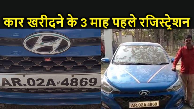 Bihar : हुंडई शो-रुम का फर्जीवाड़ा! वकील को बेच दी अरुणाचल में रजिस्टर्ड कार, इस तरह हुआ गड़बड़ी का खुलासा