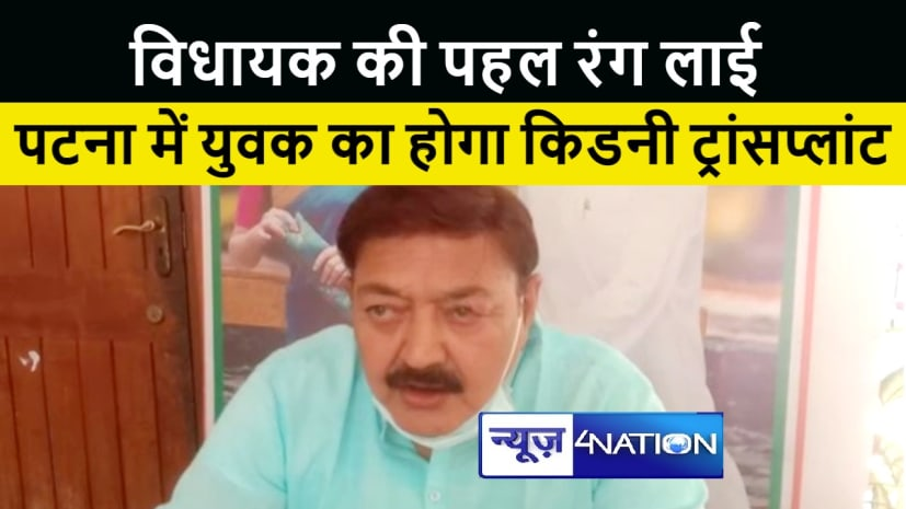 विधायक की पहल पर भागलपुर के अमर का किडनी ट्रांसप्लांट, पटना के आईजीआईएमएस रेफर