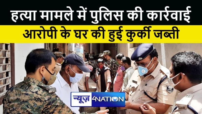 लखीसराय : चापाकल मिस्त्री हत्या मामले में पुलिस की कार्रवाई, कुख्यात रज्जू झा के घर की हुई कुर्की जब्ती