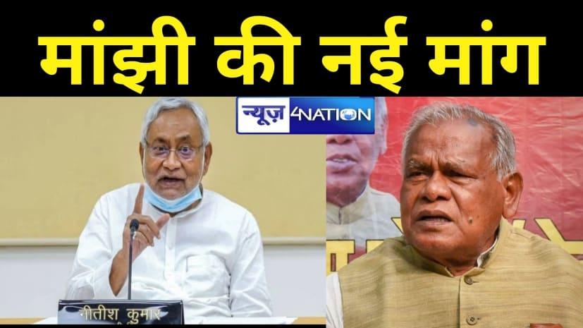 मांझी का नया पैतराः बेरोजगारों को 5000 रू 'भत्ता' दे सरकार, हमने घोषणा पत्र में किया था वादा अब CM नीतीश करें पूरा