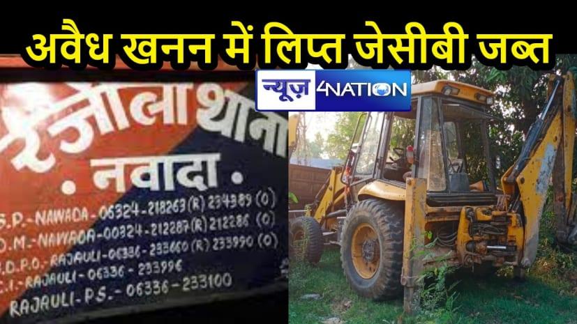 BIHAR NEWS: वन विभाग की कार्रवाई, अवैध खनन में लगी जेसीबी जब्त, खनन माफिया फरार