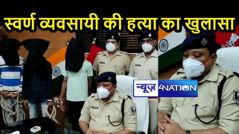 हत्या का खुलासाः नशे के लिए रुपए कम पड़े तो बनाई चाचा को लूटने की योजना, विफल होने पर की बेदर्दी से हत्या, अपराधी गिरफ्तार