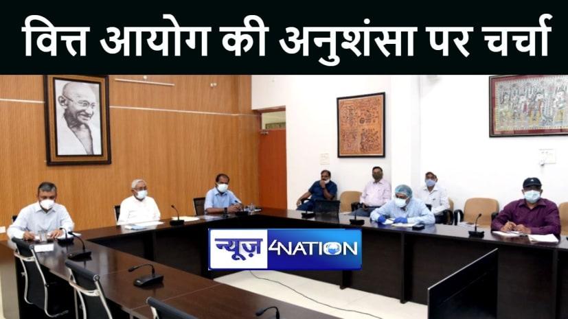 मुख्यमंत्री नीतीश कुमार ने अधिकारियों के साथ की बैठक, छठवें राज्य वित्त आयोग की अनुशंसाओं पर हुई चर्चा